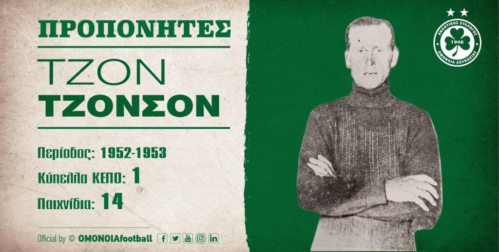«Ο πρώτος ξένος προπονητής που ανέλαβε την τεχνική ηγεσία της Ομόνοιας...»