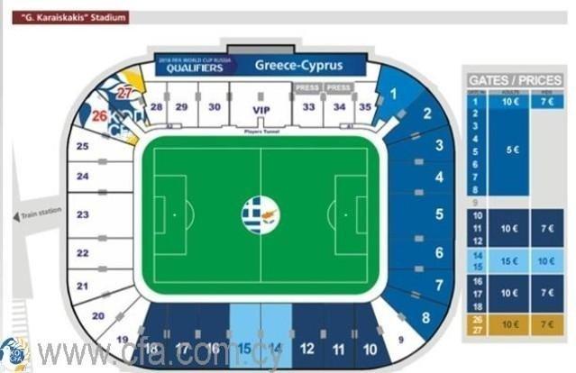 Συνεχίζεται η διάθεση εισιτηρίων για τον αγώνα Ελλάδα - Κύπρος