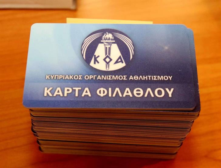 Τηλεφώνημα σε Κούμα για αναστολή της κάρτας φιλάθλου στο ΑΠΟΕΛ – Βασιλεία