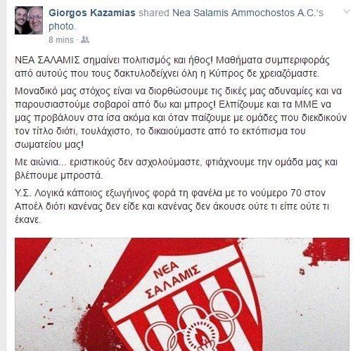 kazamias_post