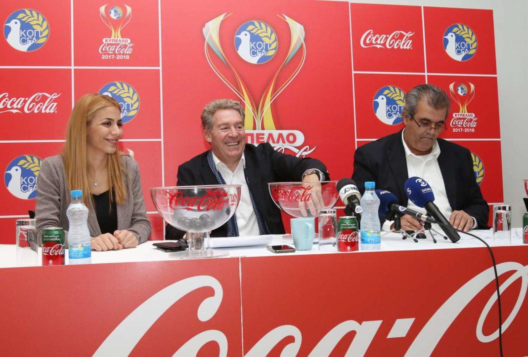 Κύπελλο Coca-Cola: Τα ζευγάρια της πρώτης φάσης