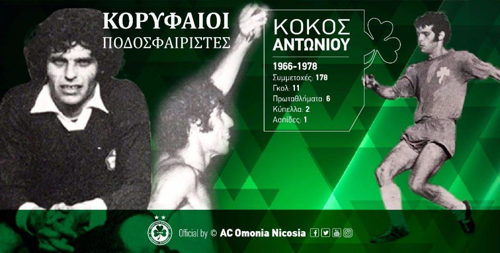«Κορυφαίοι Ποδοσφαιριστές»: Κόκος Αντωνίου