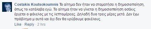 koutsok1