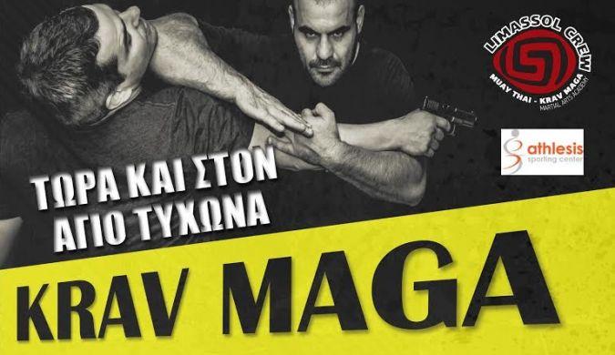 Μάθετε να αμύνεσθε με Krav Maga
