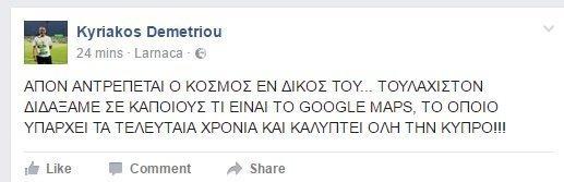 kyriakos_demetriou