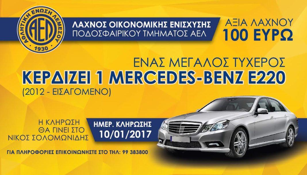 Χρειάζεται άμεσα €300.000 (λαχνός με δώρο ένα Mercedes E220)