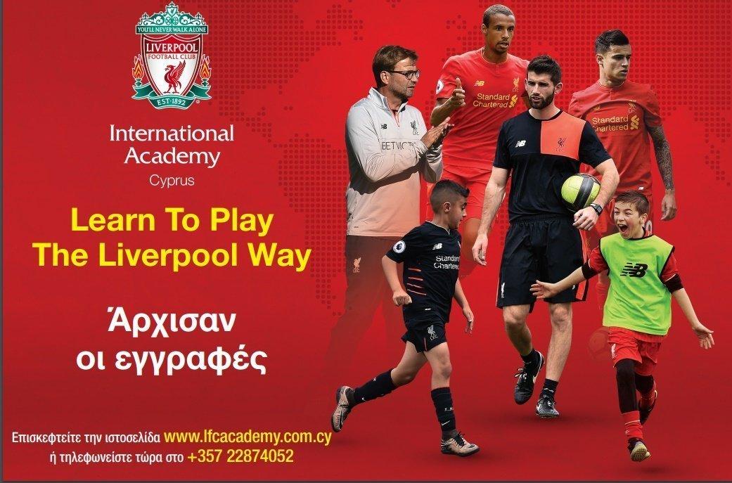 Δοκιμαστικά νεαρών ποδοσφαιριστών από την Liverpool Academy Cyprus