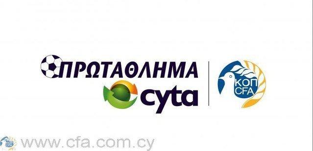 Στις 7 Ιουλίου η κλήρωση του Πρωταθλήματος Cyta