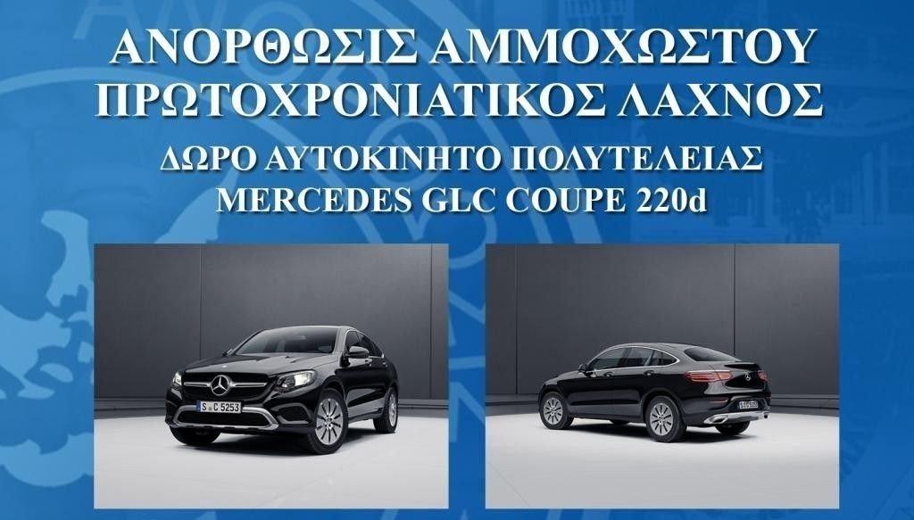 Οημιτελικός... δίνει μία MercedesGLC Coupe 220d