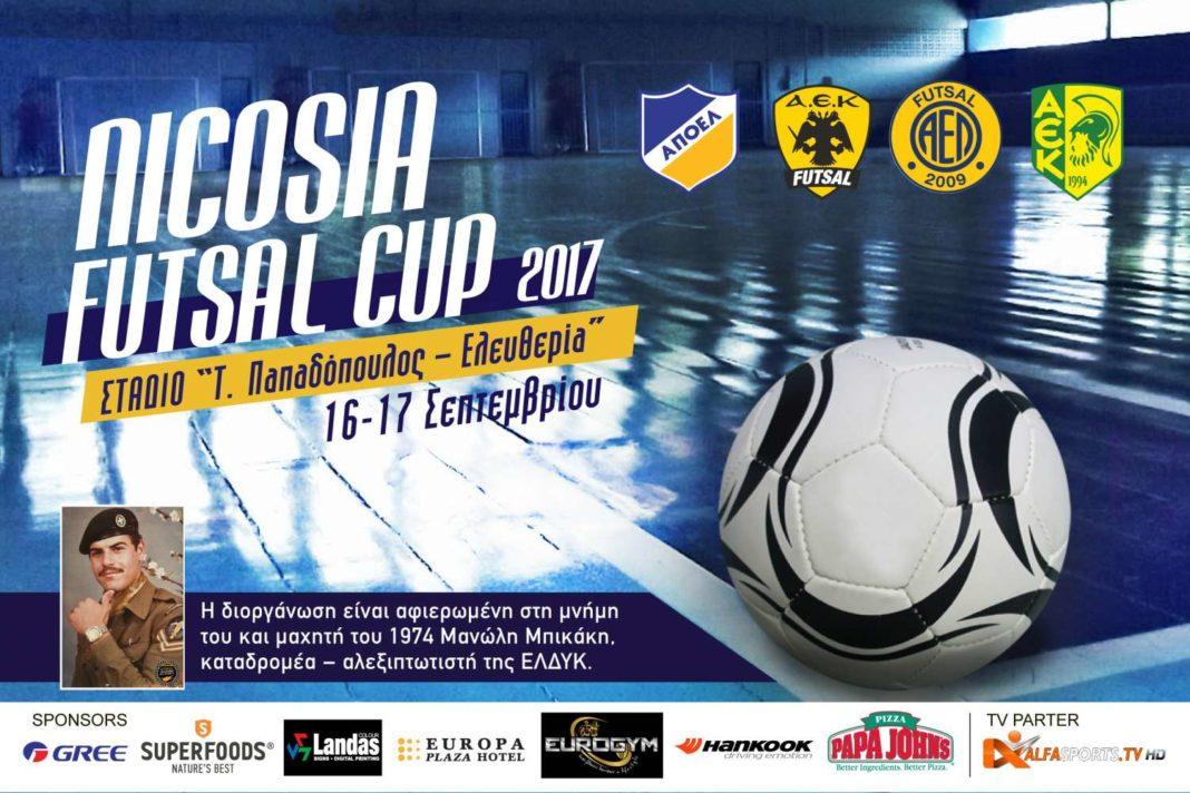 Με ΑΕΚ Αθηνών το φετινό Nicosia Futsal Cup