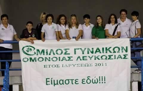 5η Eτήσια Γενική Συνέλευση Oμίλου Γυναικών Ομόνοιας