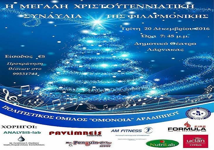 Ομόνοια Αρ: Χριστουγεννιάτικη Συναυλία από τον Πολιτιστικό Όμιλο