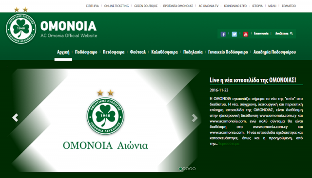 Το νέο διαδικτυακό «σπίτι» της Ομόνοιας