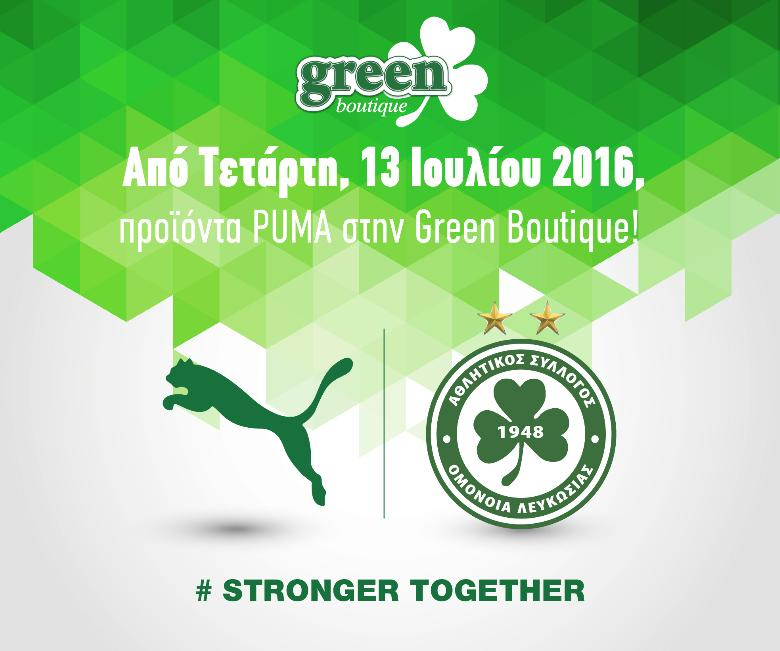 Προϊόντα Puma στην Green Boutique