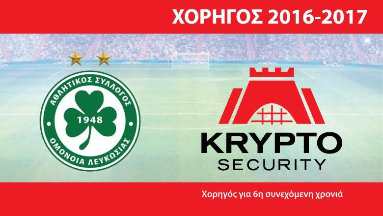 Ανανέωση χορηγικής συνεργασίας με KRYPTO SECURITY (CYPRUS) LTD