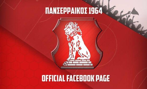 Το status του Πανσερραϊκού στο facebook είναι για όσκαρ!