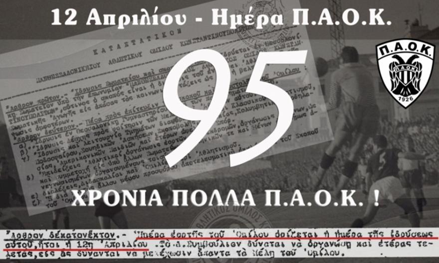 Ο ΠΑΟΚ για τα 95α γενέθλια: «Ο σύλλογος που ιδρύθηκε για ν' αντιστέκεται στο κατεστημένο»