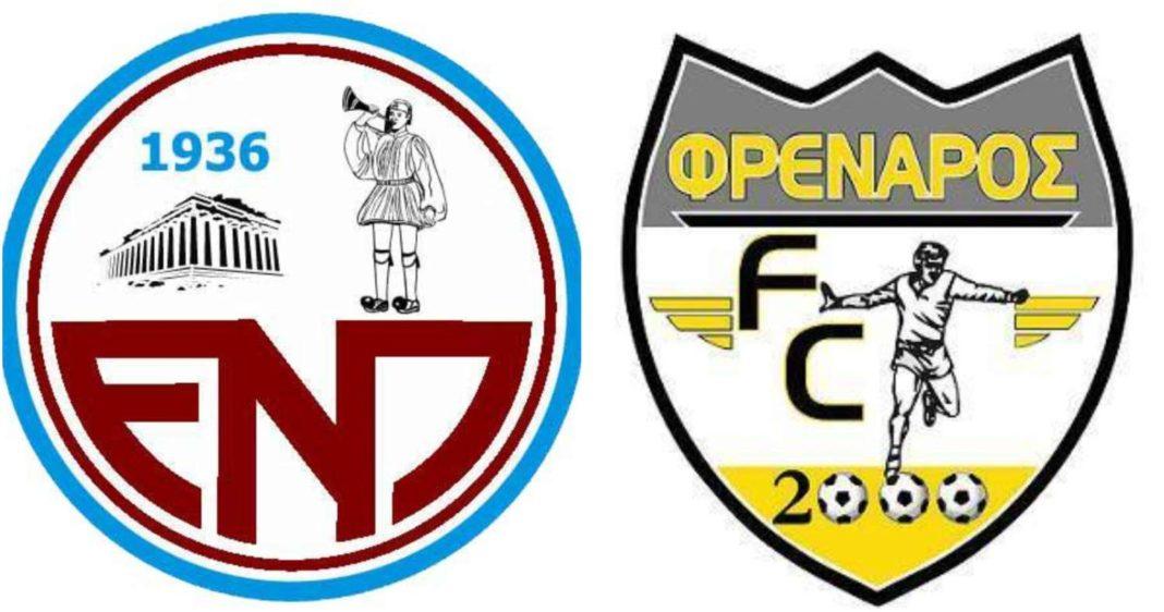 Ένωση και Φρέναρος FC ανακοίνωσαν συνεργασία