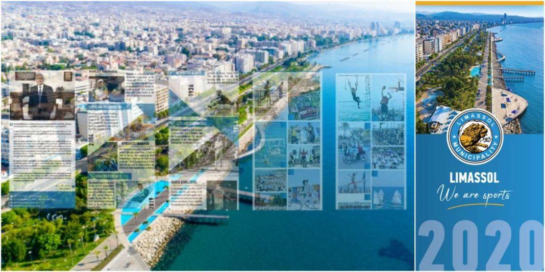 Η Λεμεσός διεκδικεί τον τίτλο της Ευρωπαϊκής Πόλης Αθλητισμού 2020