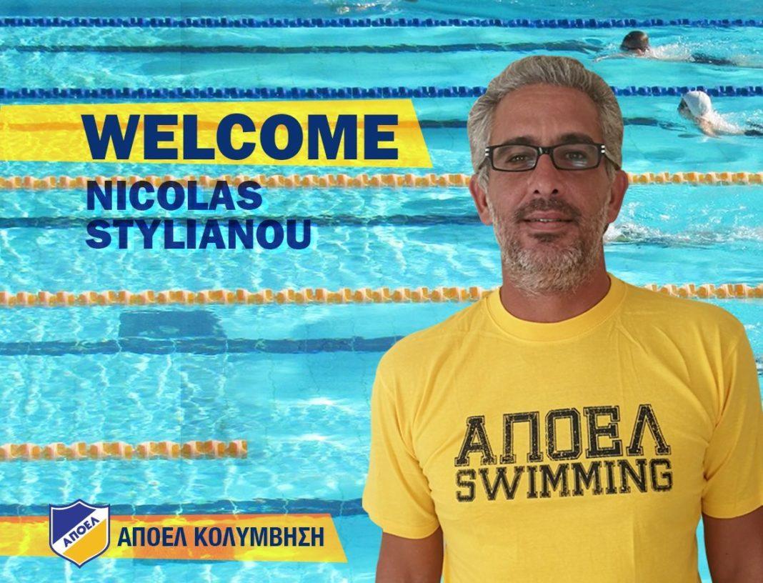 ΑΠΟΕΛ: Νέος προπονητής κολύμβησης ο Νικόλας Στυλιανού