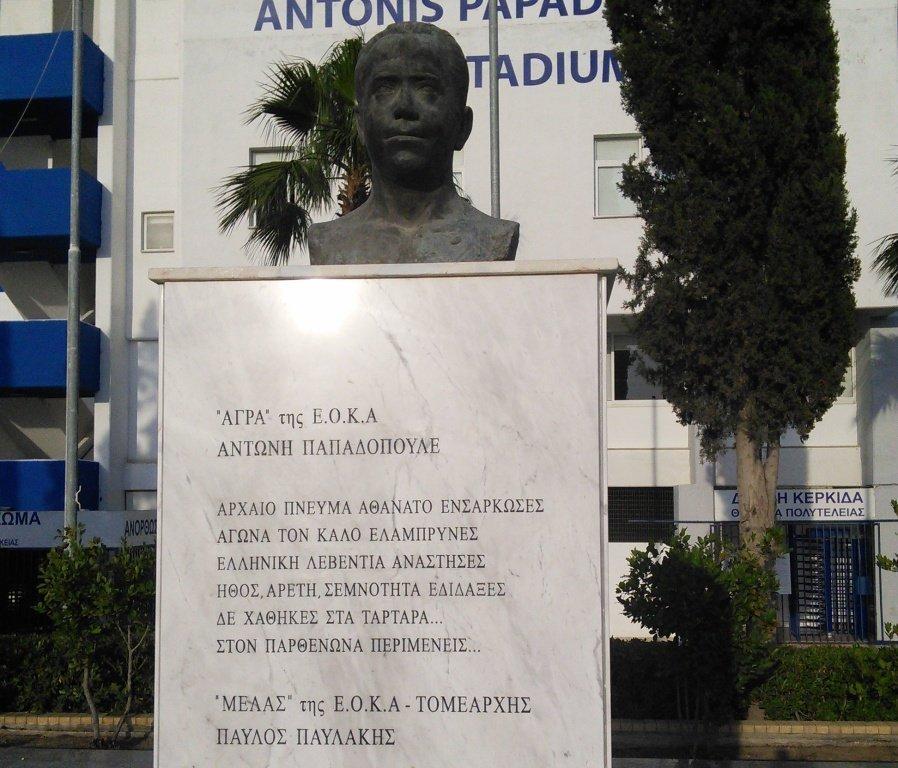 H AEK αναγνωρίζει...