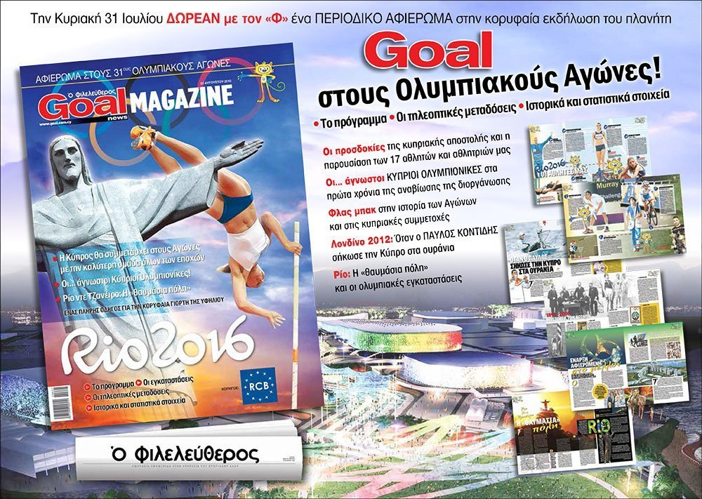 Δωρεάν με τον «Φιλελεύθερο» περιοδικό για τους Ολυμπιακούς Αγώνες