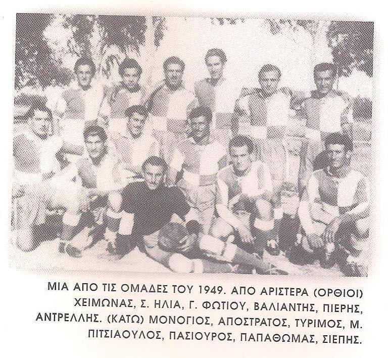 Απεβίωσε ιδρυτικό μέλος και ποδοσφαιριστής της Νέας Σαλαμίνας