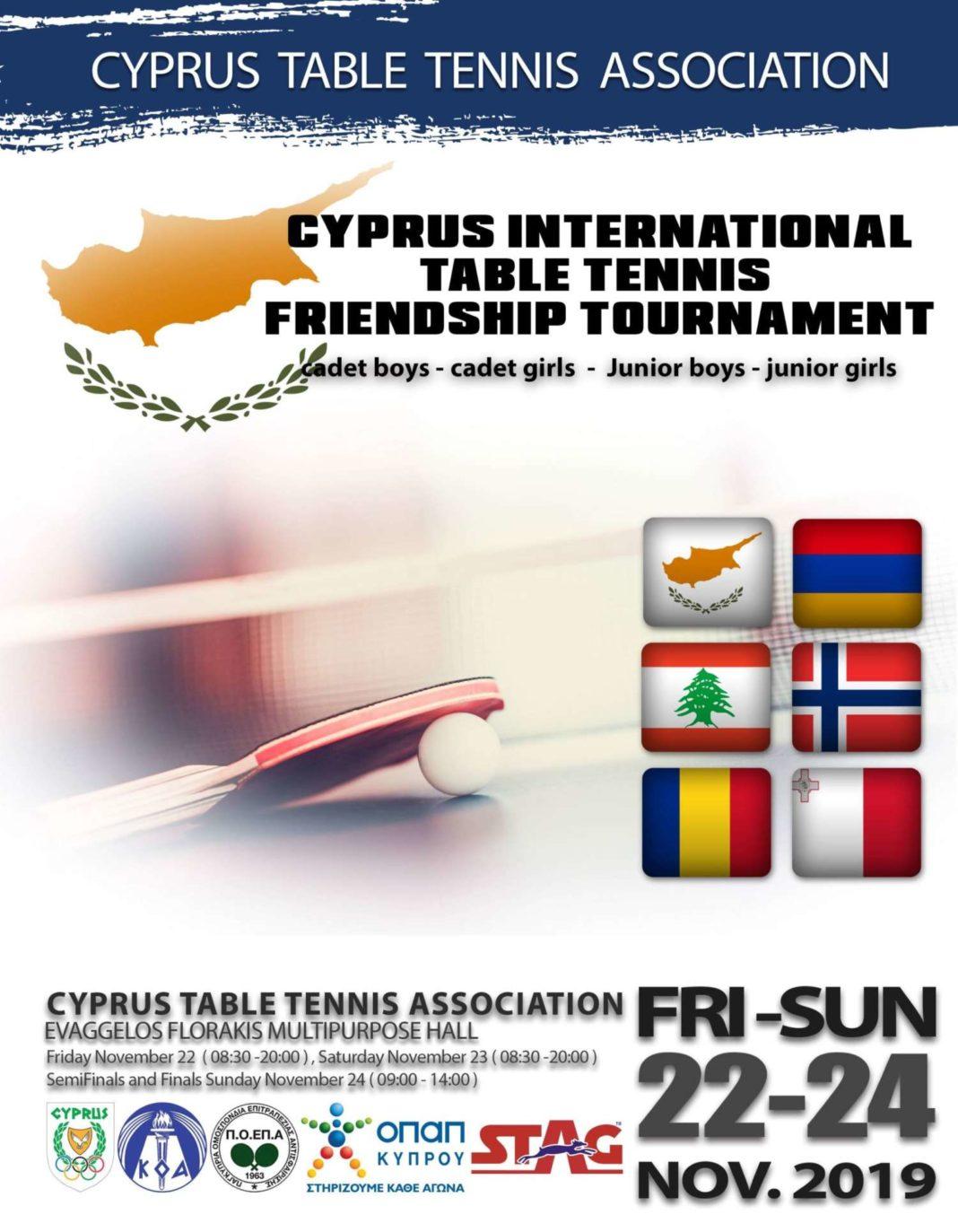 Επιτραπέζια Αντισφαίριση: Διεθνές τουρνουά νέων