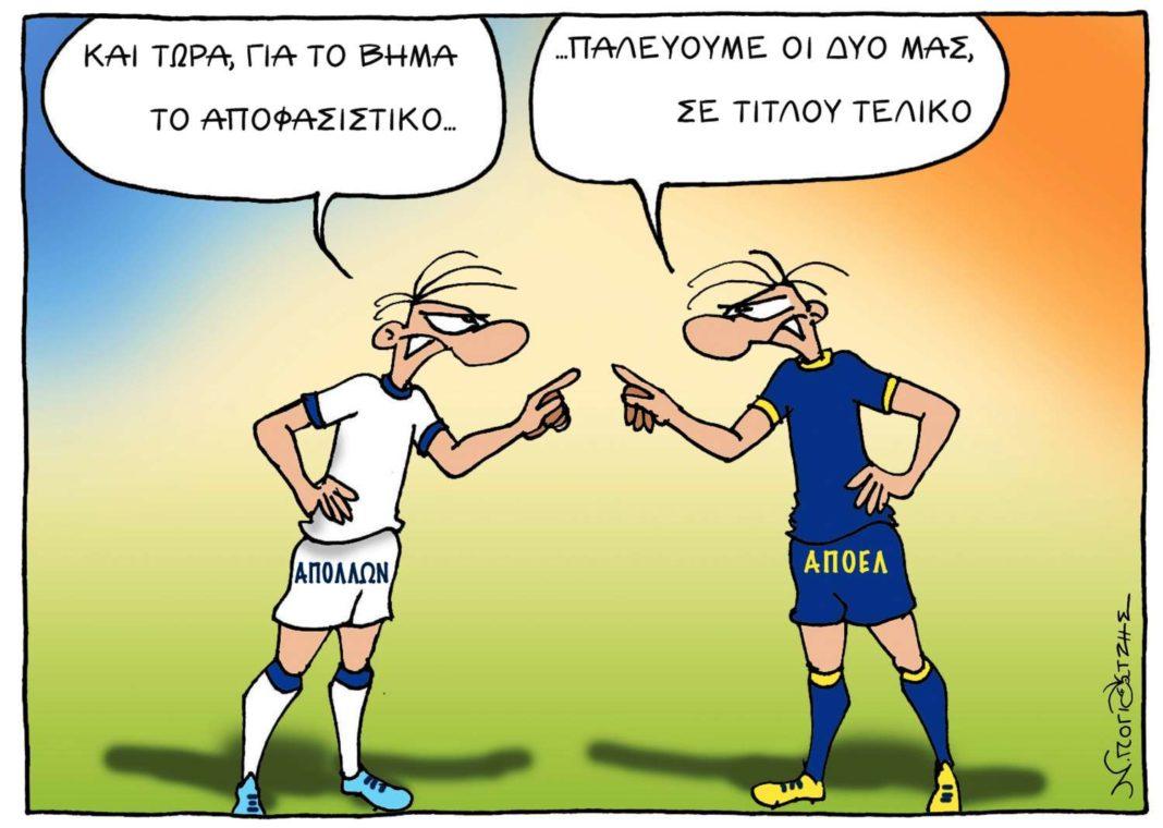 ΑΠΟΕΛ-Απόλλων: ...Παλεύουμε οι δυο μας σε τίτλου τελικό!