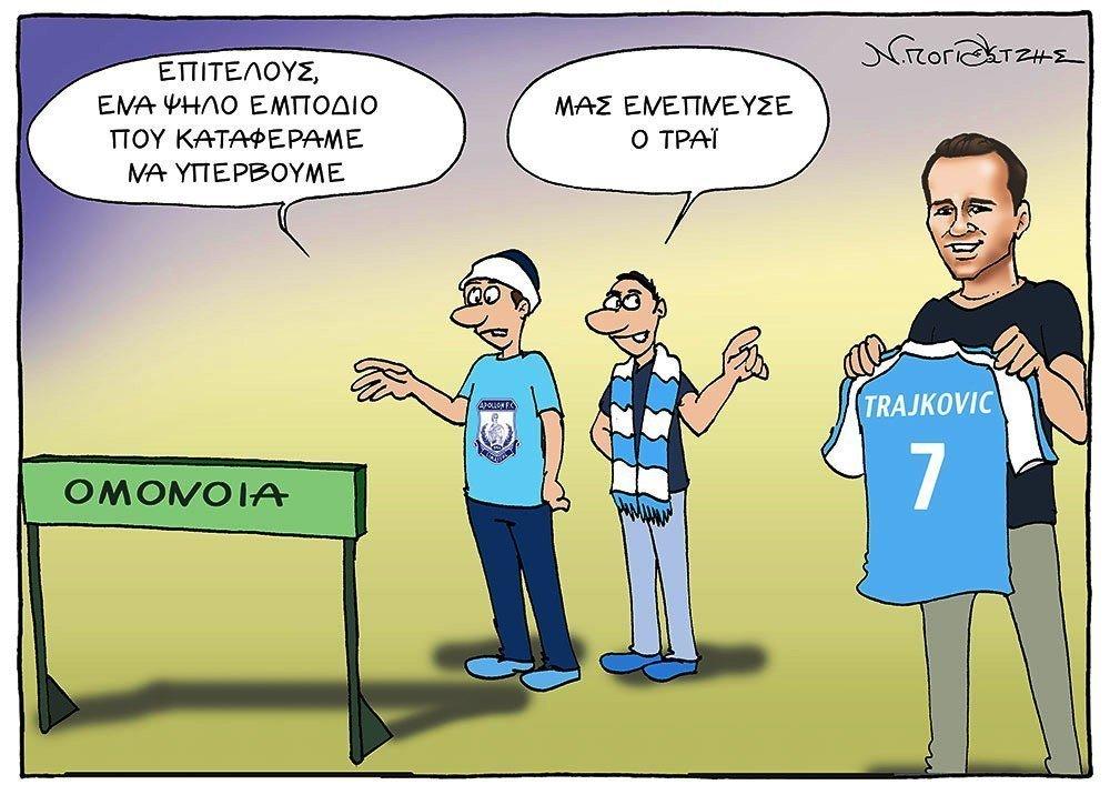 Απόλλων: Μας ενέπνευσε ο Τραΐκοβιτς!