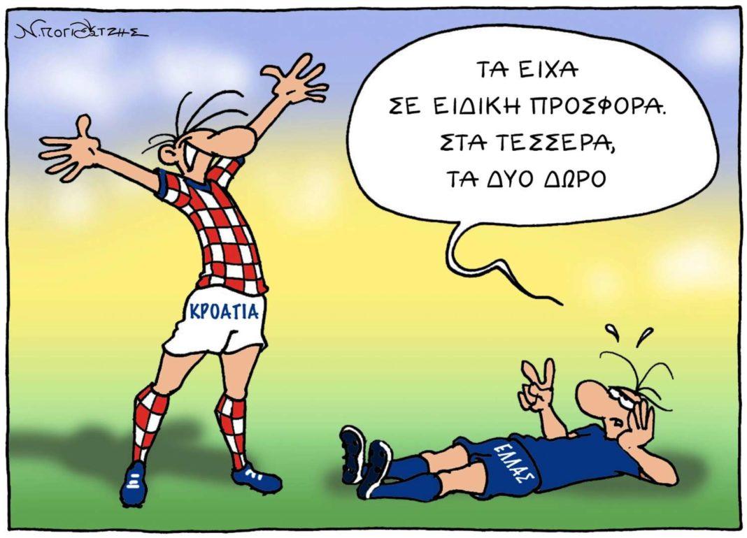 Κροατία-Ελλάδα: Ειδική προσφορά