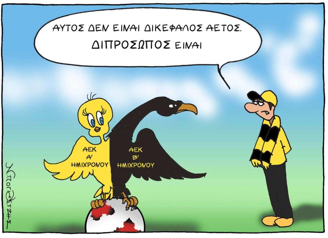 ΑΕΚ: Αυτός δεν είναι δικέφαλος αετός