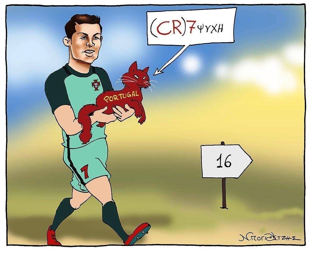 Πορτογαλία: (CR)7 ΨΥΧΗ