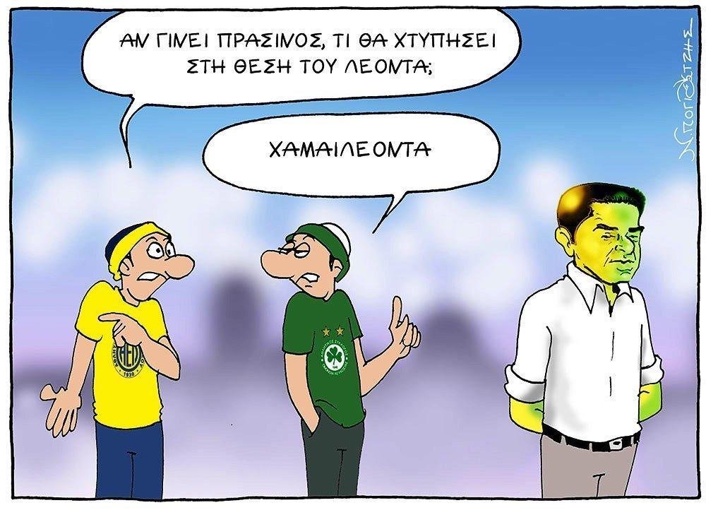 Πράσινο «troll» στον Πάμπο Χριστοδούλου