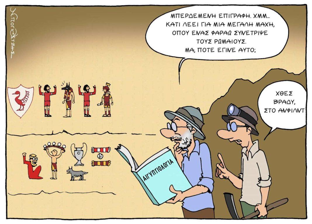 Ένας... Φαραώ συνέτριψε τους Ρωμαίους!