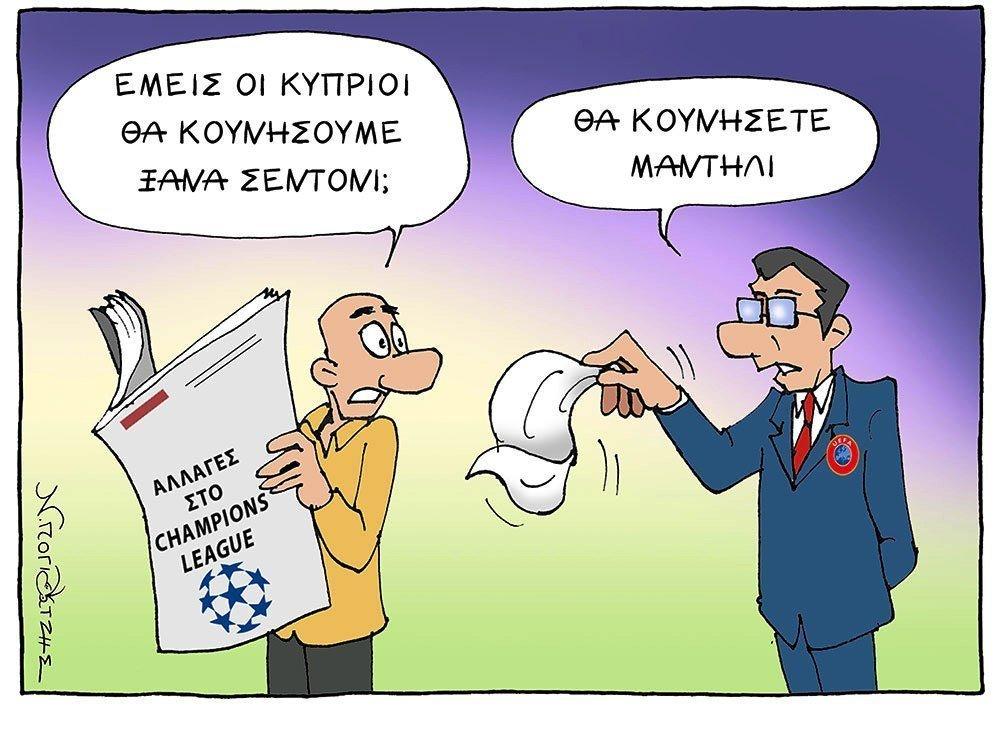 Οι Κύπριοι