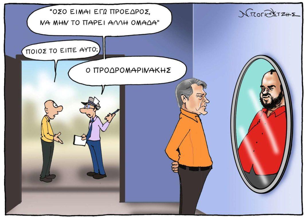 ΑΠΟΕΛ: Ποιος το είπε αυτό; Προδρομαρινάκης!