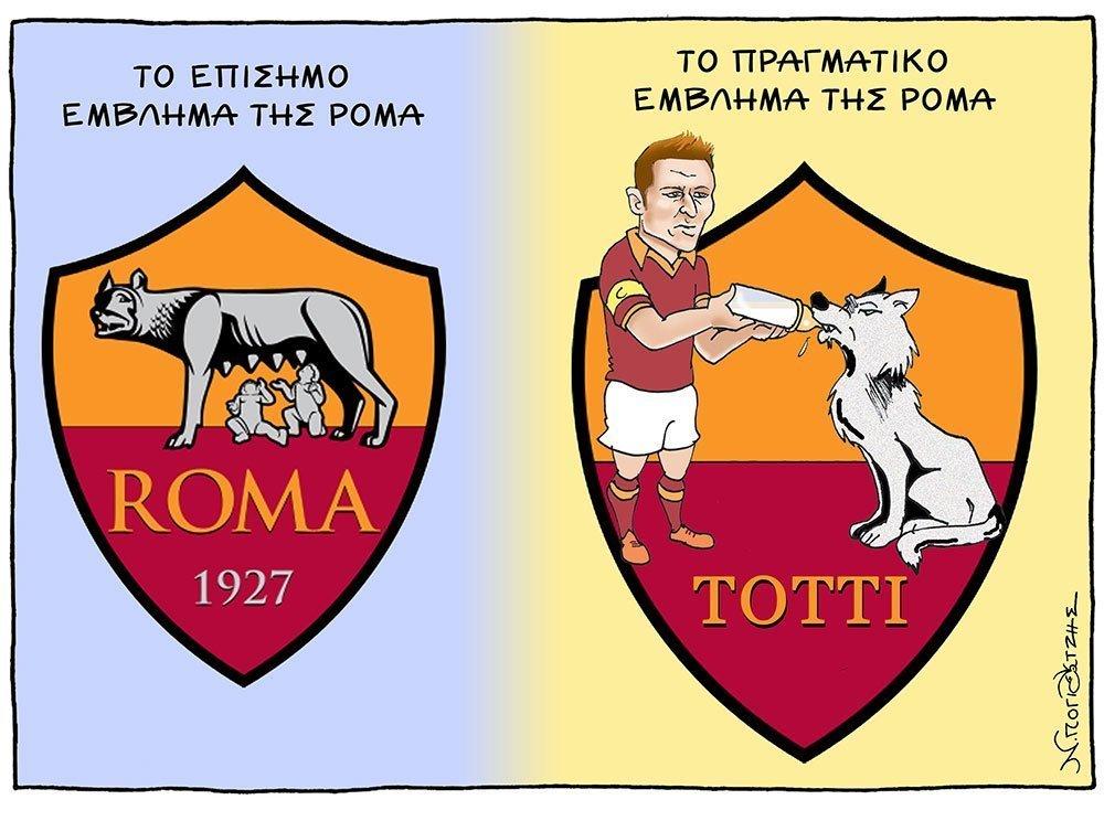 Το πραγματικό έμβλημα της Ρόμα