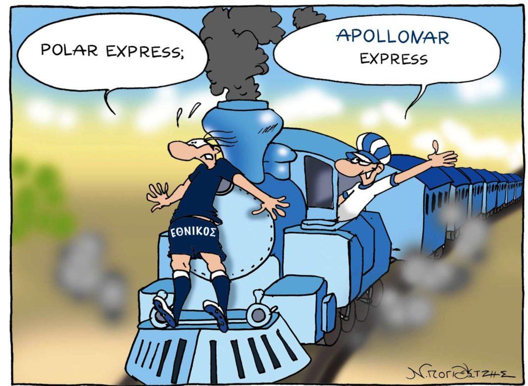 Polar Express; Apollonar Express