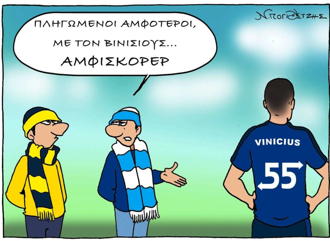 ΑΕΛ-Απόλλων: Με τον Βινίσιους... αμφισκόρερ!