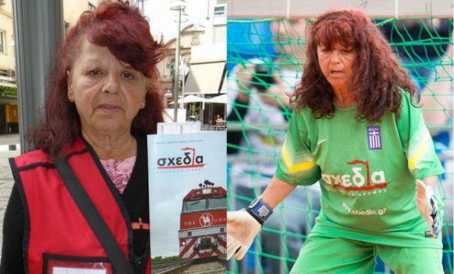 H Ελληνίδα γιαγιά - τερματοφύλακας που κέρδισε βραβείο