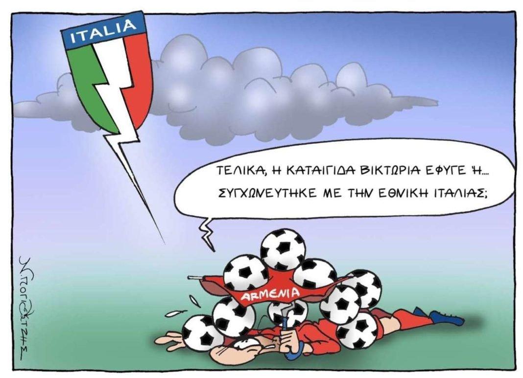Η καταιγίδα Βικτώρια έφυγε ή… συγχωνεύτηκε με την Εθνική Ιταλίας;
