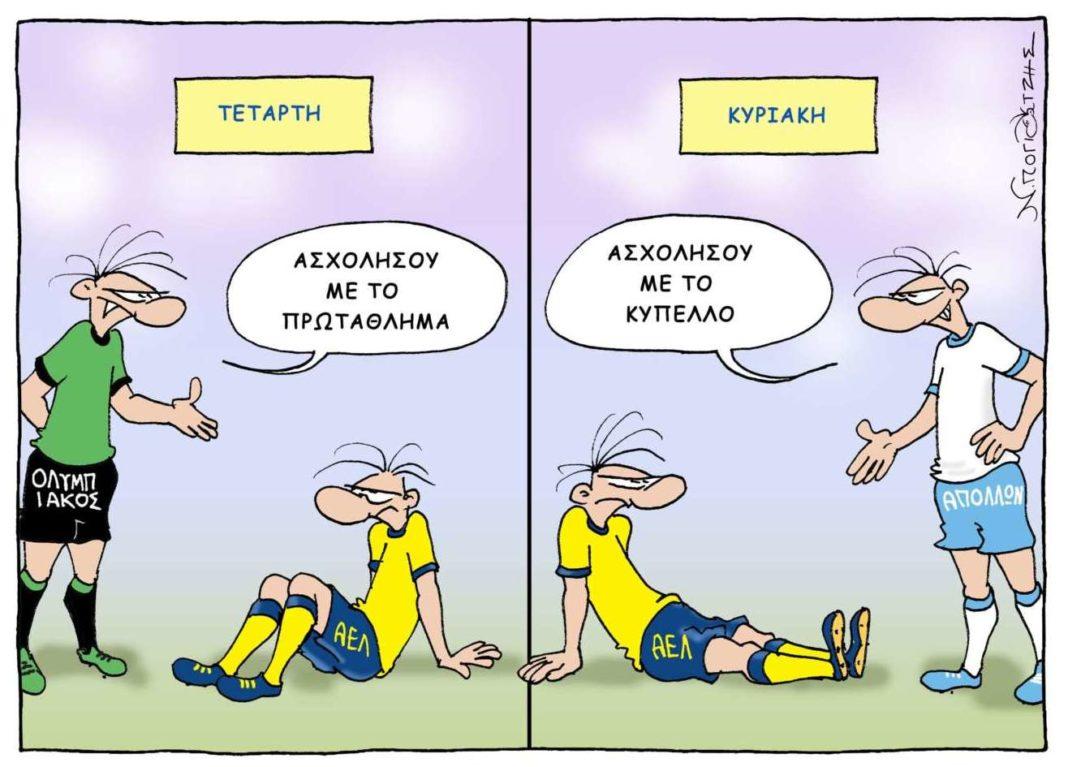 Ολυμπιακός: «Ασχολήσου με το πρωτάθλημα» - Απόλλων: «Ασχολήσου με το κύπελλο»