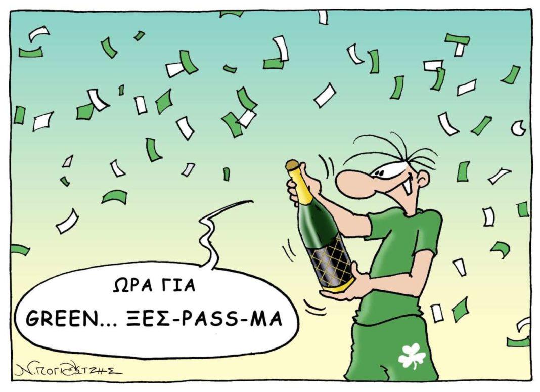 Ώρα για  Green… ΞΕΣ – PASS – ΜΑ