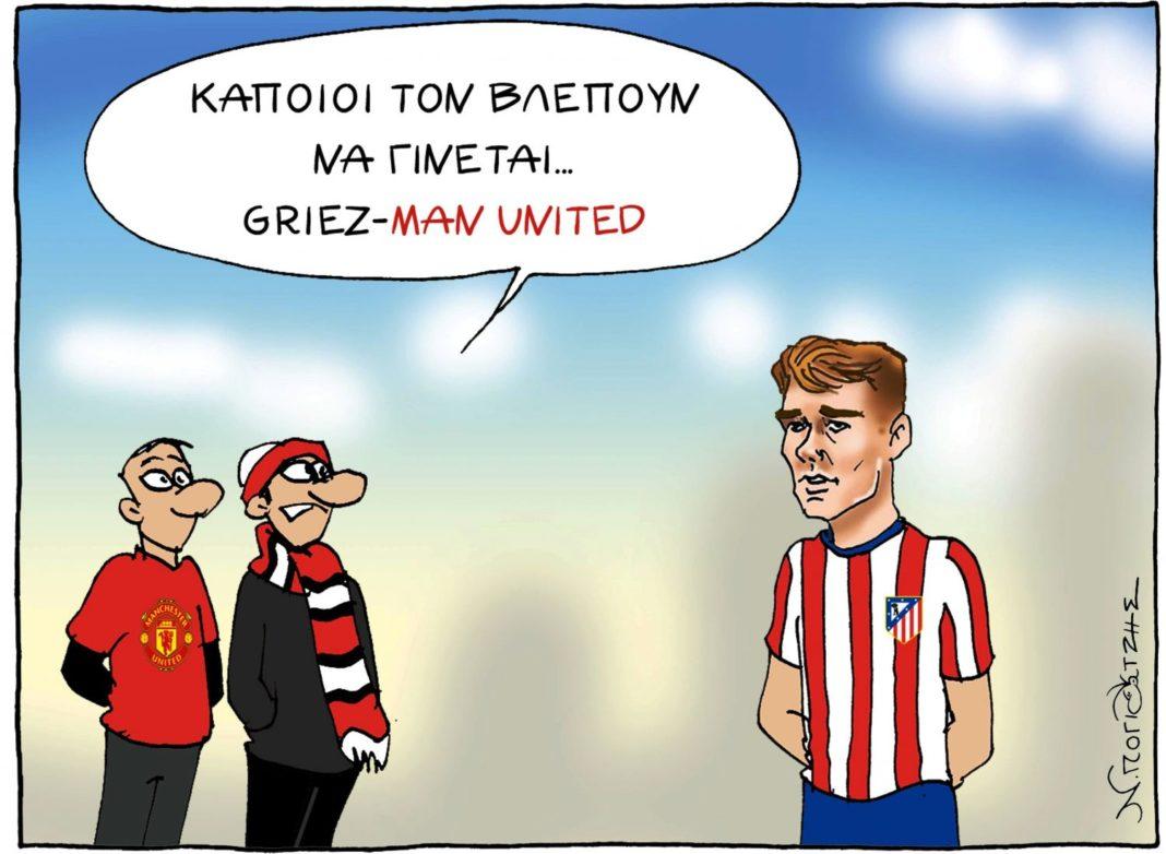 Κάποιοι το βλέπουν να γίνεται... Griez-Man United