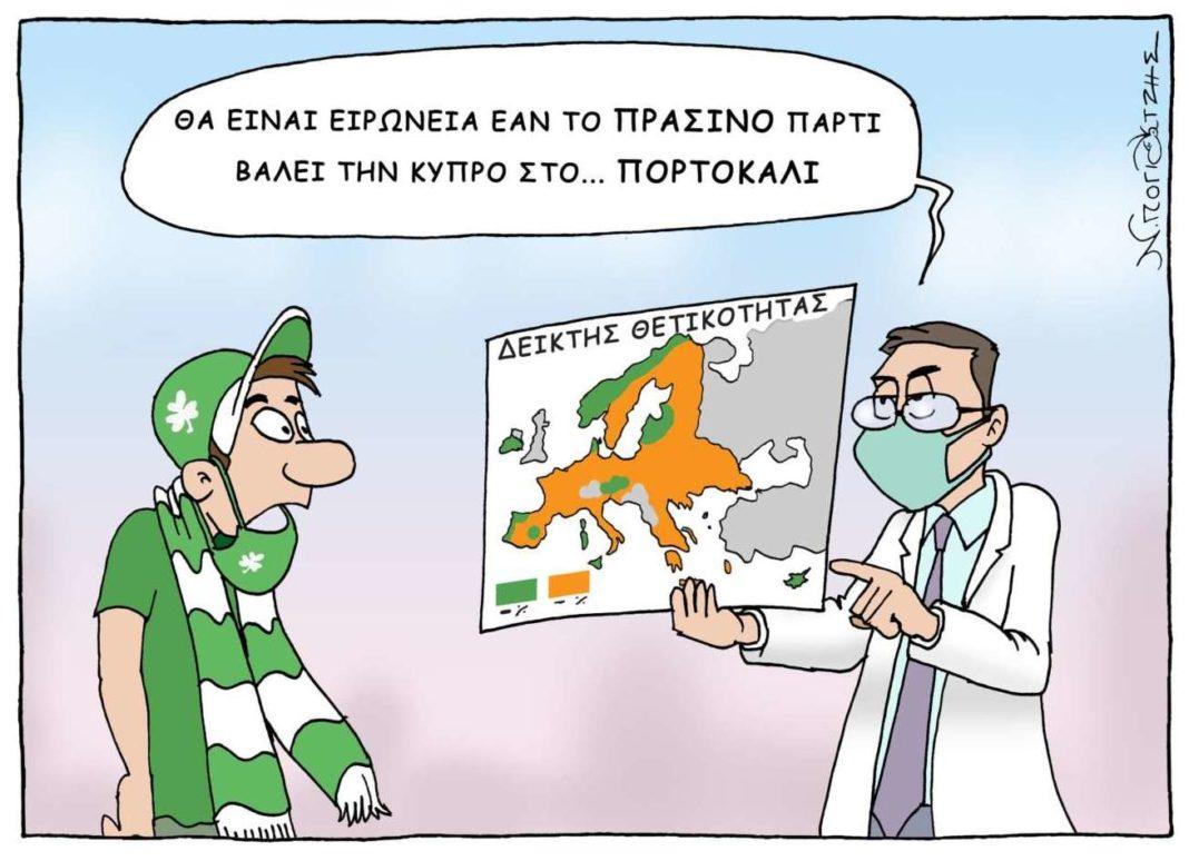 Θα είναι ειρωνεία εάν το πράσινο πάρτι βάλει την Κύπρο στο… πορτοκαλί