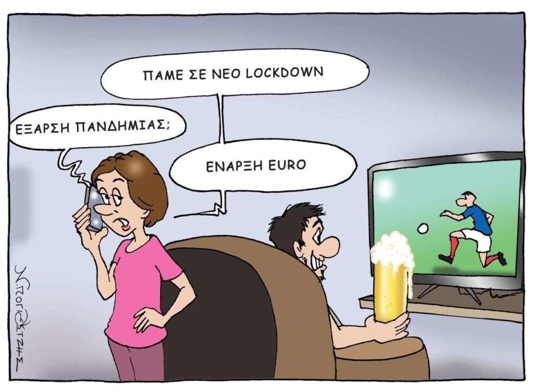 Πάμε σε νέο lockdown - Έναρξη Euro!