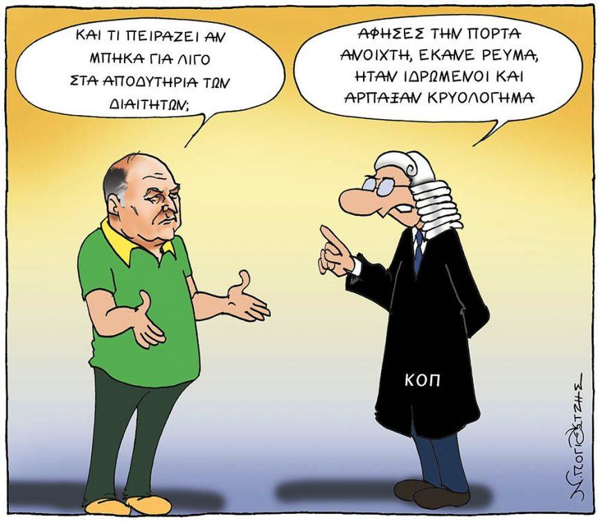 Καραπατάκης: Τι πειράζει αν μπήκα στα αποδυτήρια των διαιτητών;