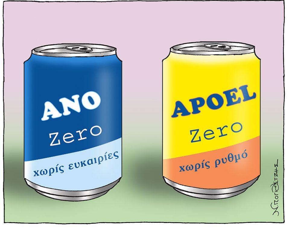 Ανόρθωση zero (χωρίς ευκαιρίες) - ΑΠΟΕΛ zero (χωρίς ρυθμό)