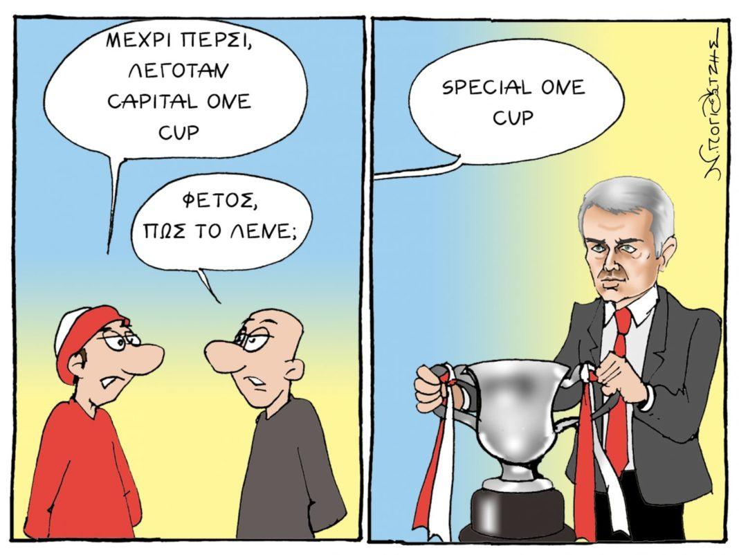 Μουρίνιο: Από capital one